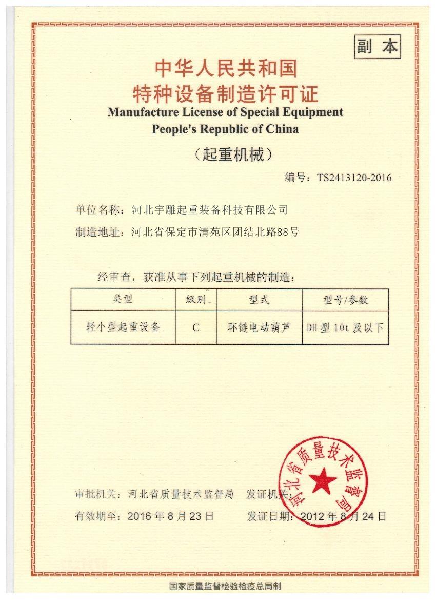 宇雕低速环链电动葫芦特种设备生产许可证