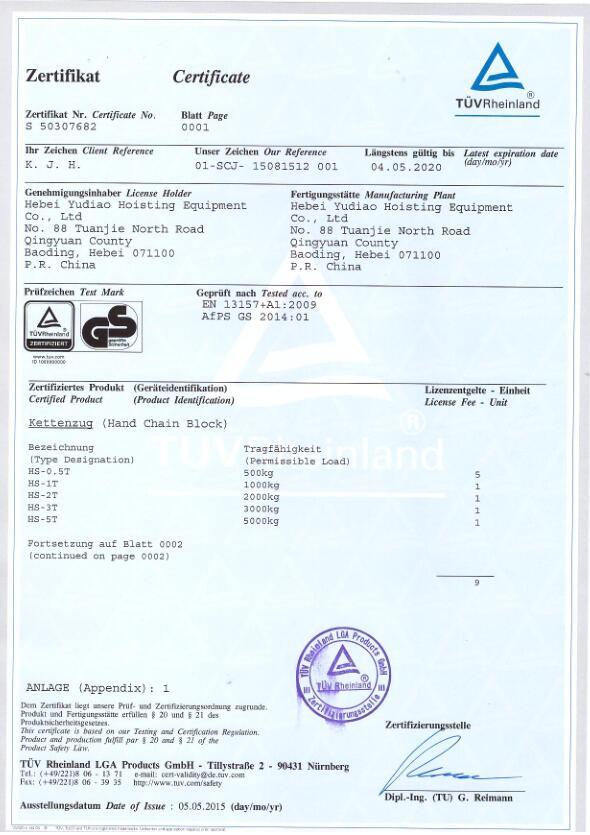 宇雕CE认证证书