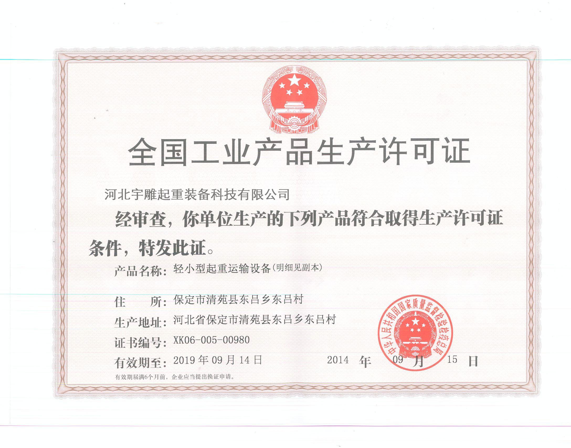 宇雕生产许可证
