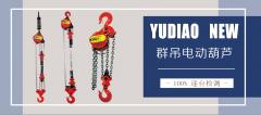 群吊葫芦的使用维护及安全要点