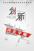开创技术革新,迎八方贵客共商创新