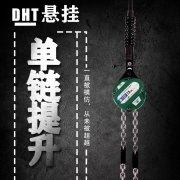 群吊葫芦-悬挂电动葫芦