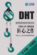 DHP型爬架电动葫芦介绍
