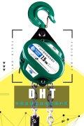 DHT系列产品