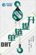 影响群吊电动葫芦价格差异的因素