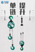 群吊葫芦的定义及安全规程