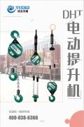 浅谈如何安装环链电动葫芦