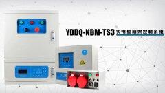 宇雕YDDQ-NBM-TS3实用型控制系统介绍