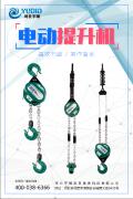 宇雕DHT型环链电动葫芦
