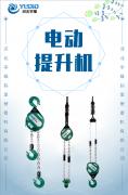 环链电动葫芦质量与品牌是否挂钩