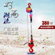 宇雕倒挂-360中节式DHP环链电动葫芦