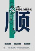 防止电动葫芦配件腐蚀的办法