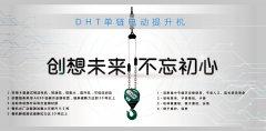 群吊葫芦电机工作原理简介